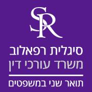 עורכת דין סיגלית רפאלוב לוגו